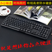 Sea cable keyboard with USB interface common household office desktop notebook computer game KB101