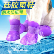 Dog pet dog shoes Tactic waterproof shoes wear dog foot VIP gel slip boots