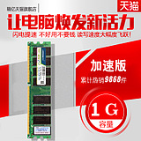 DDR400 1G generation of desktop computer memory DDR3100 full compatible with 333266 dual channel 2g