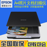 EPSON V19 HD scanner Epson scan A4 home office high-speed color photographs document