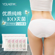 Disposable sterile disposable underwear, men and women travel cotton panties adult disposable cotton shorts Tourism