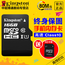 Kingston 16g memory card storage sd tachograph card C10 high-speed mobile phone memory card tf card 16g