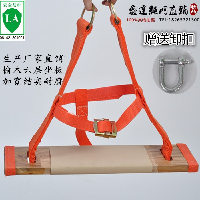 The work high above the widening thickening security sitting board exterior wall cleaning falling spider air-defense skateboard safety rope hanging plate