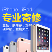 Apple 7 mobile phone repair 6Splus for internal and external screen iphone5S motherboard memory iPad expansion
