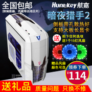 The host computer chassis Huntkey hunter 2 Desktop box support back line water-cooled game ATX chassis