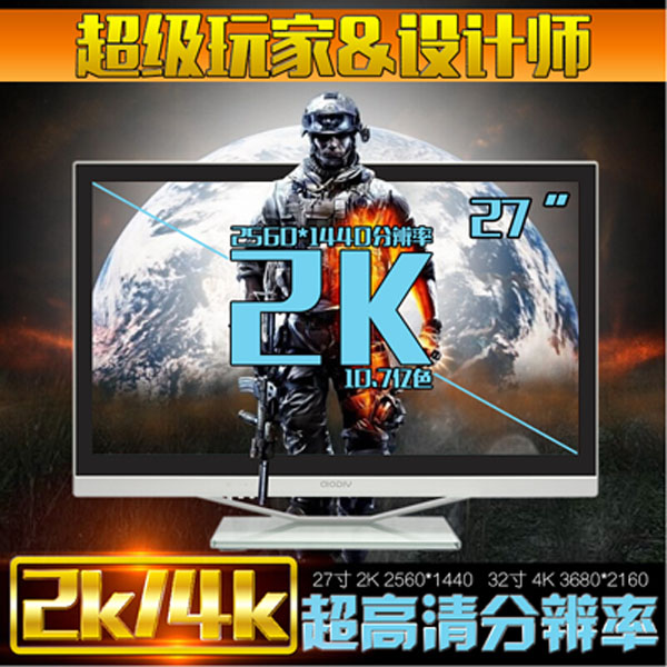 Tsinghua tongfang Internet/cybercafes 27/32 inch 2K HD all computer DIY Assembly game full set