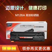 Apply MFP HP M126A cartridge, M126nw printer, HP M128fn/fp/fw cartridge, m226dw/dn