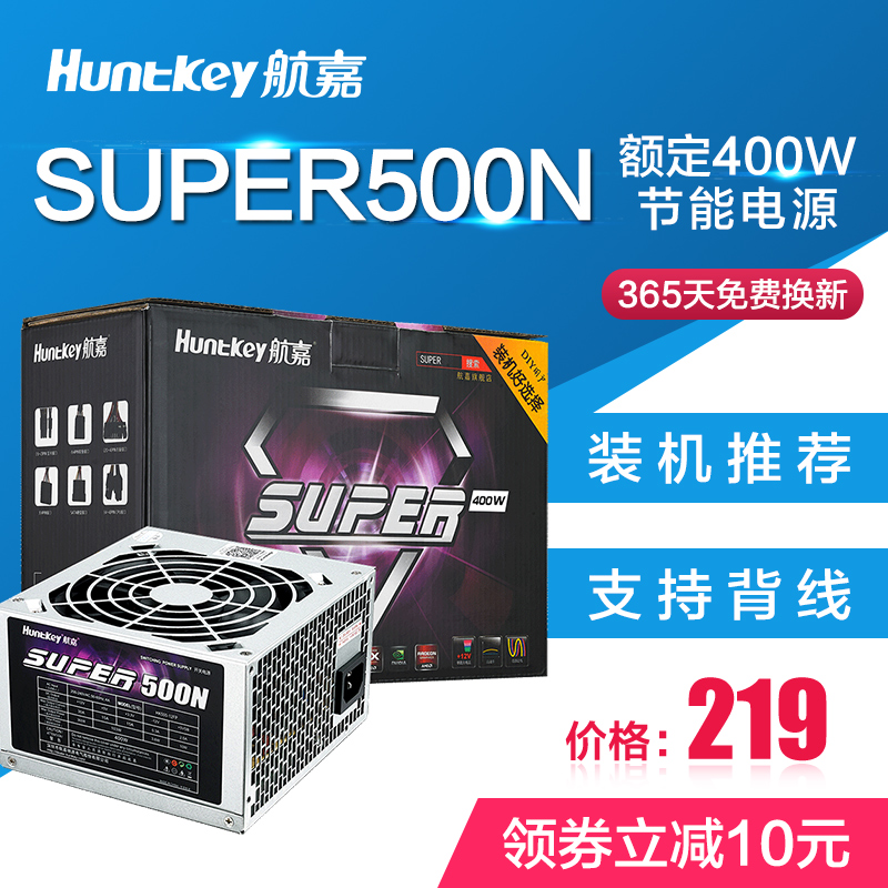 Super500n 400W rated power Huntkey power computer desktop power saving mute host power
