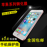 Apple 6 tempered glass film 5se tempered film iPhone6s mobile phone film 7plus Apple 7 steel film before and after