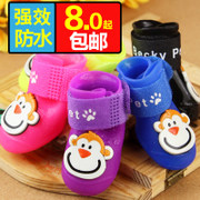 8 yuan shipping dog shoes waterproof boots boots Teddy jelly VIP dog pet dog shoes