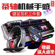 Wired keyboard and mouse game headset three piece Wrangler computer household metal mechanical mouse handle