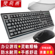 KR-8572N wired keyboard and mouse button mouse game bar waterproof USB office suite