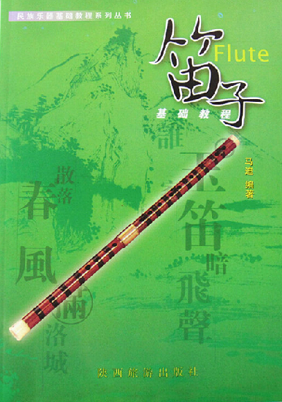 Flute bamboo flute based tutorials (Mady) primary teaching materials started learning the flute the flute practice books