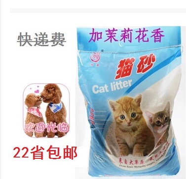 HeYuan Add jasmine incense HeYuan 10 kilograms of bentonite cat litter bag mail free shipping