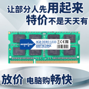 Bao Hong want to DDR3 1333 4G notebook memory compatible with dual support 10661600 8G