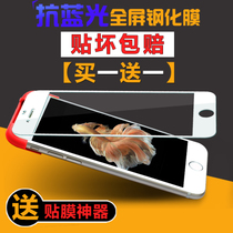 Jessie iphone6 ​​tempered film Apple 6s tempered film 6plus full-screen coverage 7 protective film 4.7 5.5