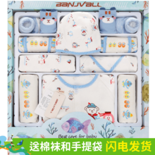 Banjai Will cotton baby gift box, spring and summer baby clothes set, mother and baby supplies, full month beginning of the birth of Bao Baoxin