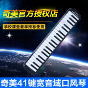 Chi Mei mouth organ 41 keys to a wide range of students in classroom teaching beginners for children and adults playing a musical instrument to send blowpipe