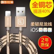 Turas iPhone6 data line 6S Apple 5 extended 5S phone 6Plus charging line six 7P certification