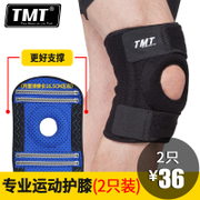 TMT sports knee running mountaineering outdoor fitness basketball badminton and meniscal injury of the knee support