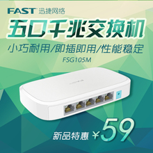 Fast FSG105M 5 port Gigabit switch monitoring network deconcentrator