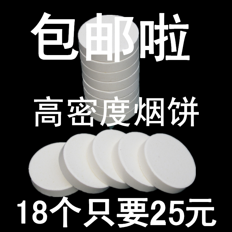 Photographic film and television auxiliary props stage wedding white smoke effect of white smoke 18 packs of mail
