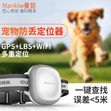 Pet locator tracker dog GPS tracking anti lost Mini animal collar cattle cat micro Hound