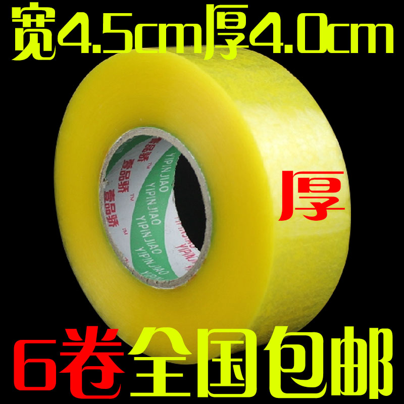 6 (the national limit area package mail cellophane tape bandwidth 4.5 cm thick 4.0 cm wholesale packaging sealing express belt