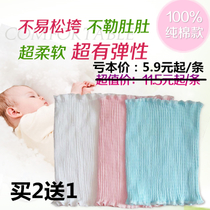 Surrounding baby cotton baby belly nursing abdominal retaining cord belly navel belly peri-neonatal nurse autumn winter specials