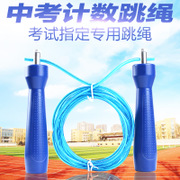 Fiple Anhui Hefei Nanchang Xiamen senior high school entrance examination for skipping the physical examination specified electronic counting jump rope