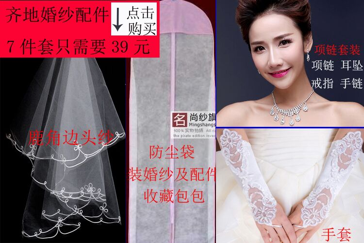 Shipping the new bride wedding dress accessories Korean lace veil Necklace gloves seven piece