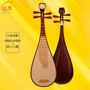 The river water sound national musical instrument Pipa Pipa rosewood pear axis adult children Pipa beginner exercises