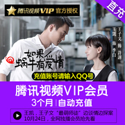 Tencent video VIP membership 3 month membership membership three months it Hollywood cheap auto recharge