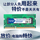 shipping macros want 1G DDR3 1333 notebook memory compatible with 1066 support two-way 2G