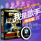Genuine car music CD music discs I was a singer all four seasons Featured Zhang Xinzhe Deng Ziqi chess songs