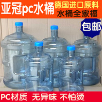 AFC 7.5 liter 11.3-thickening water 5L pure PC bucket bucket 15 litre bottles of 18.9 l