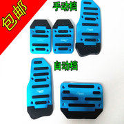 Chinese V3 V5 H230 junjie FSV car pedals modified brake pedal non-slip foot pads