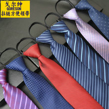 Men's business suits work tie zipper necktie yilade lazy tie married Jane packaging shipping convenience