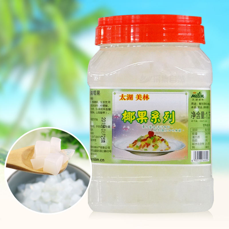 2.6 kilograms of bottled coconut flavor pearl milk tea shop raw sugar grain coconut flesh crystal fruit pudding dessert