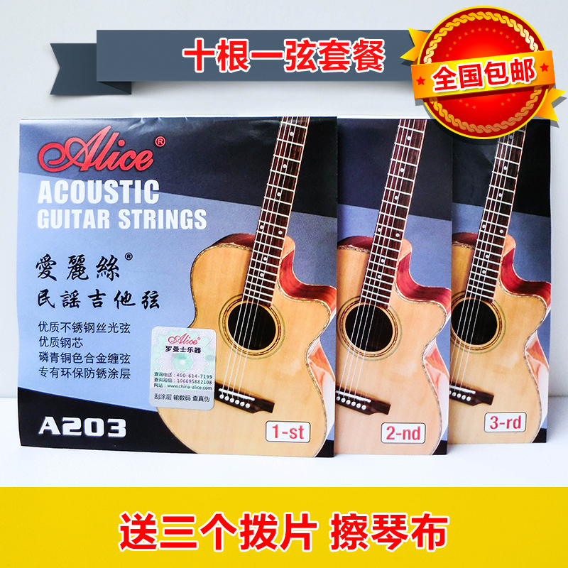 Authentic Alice Alice 123 strings strings strings acoustic guitar strings, acoustic guitar strings in bulk a string bag-mail