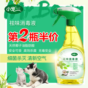 Pet dog disinfectant pet pet cat boo Eau De Toilette Spray