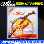 Alice violin string A703 imported stainless steel wire violin 5 strings a string of 1 strings of 234 strings