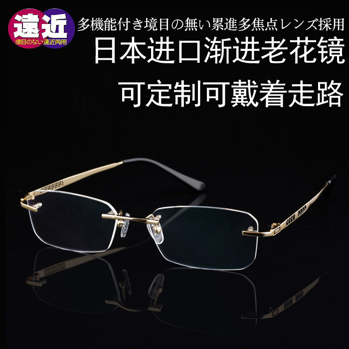 High-grade imported gradually focus more reading glasses male Super light pure titanium reading glasses Distance dual-use bag mail