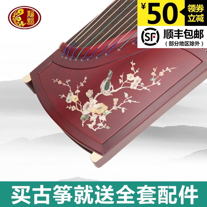 The magpies ascend mei to send a full set of accessories professional nutonetm old annatto guzheng solid wood guzheng Embedded beginners to dig