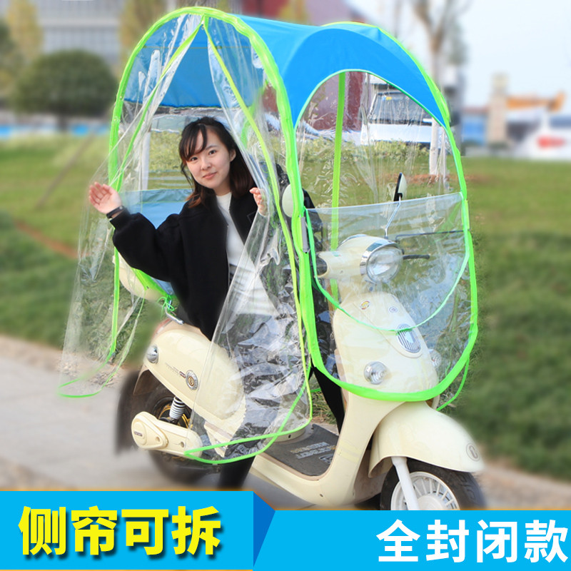 Extension rod electric scooters super clear fully enclosed sunshade tablet umbrella canopy poncho, etc