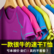 Sheng Tianlong fast drying male female fitness running short sleeved summer drying clothes outdoors T-shirt code