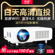 Kaiyue intelligent mobile phone Android 1080p HD projector home wireless WiFi home office projector