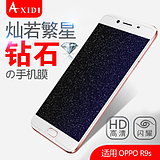 Axidi OPPOR9S phone membrane R9S ordinary film HD protective film matte anti-fingerprint diamond anti-explosive film