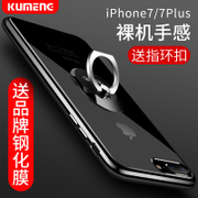 Apple iPhone7plus mobile phone shell 7 sets of silicone Metrosexual luxury female models inclusive fall soft bright black seven
