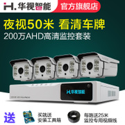 Outdoor monitoring equipment set 8 road security monitoring package camera set monitor system HD night vision